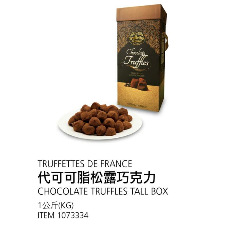 【現貨】Costco 特價 Truffettes 代可可脂松露巧克力  1kg