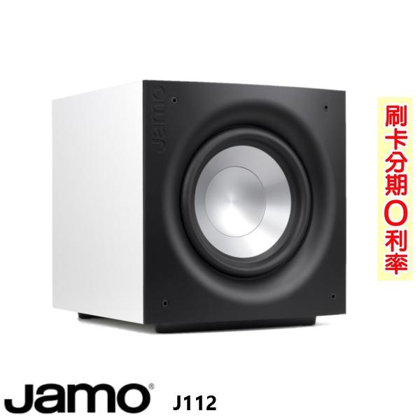 【Jamo】J112 12吋長衝程注塑石墨硬錐盆低音單體 白色 重低音喇叭 贈H-43CC訊號線 全新釪環公司貨