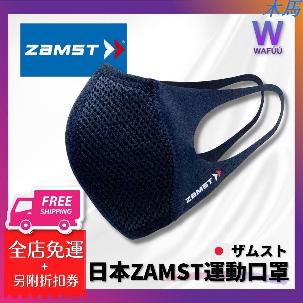 日本 ZAMST Mouth Cover 運動二枚入/一枚入 運動口罩 (非醫療) 黑色 面罩 防