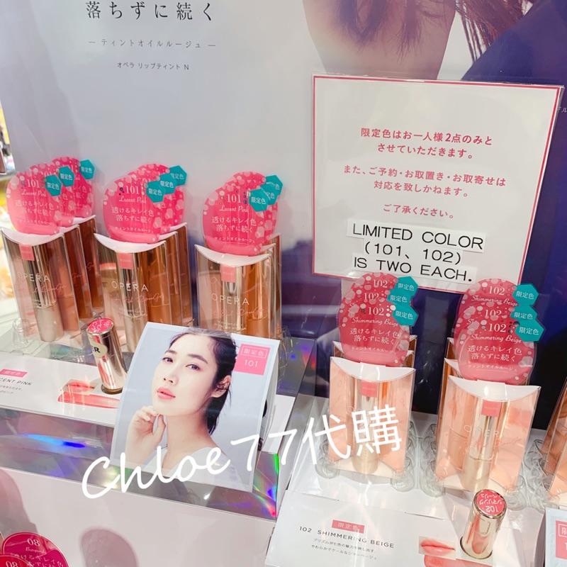 免運費✨Opera唇膏日本限定色 101、102 現貨在台