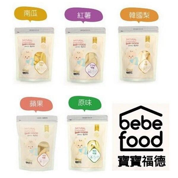BEBEFOOD寶寶福德-寶寶福德米餅-蘋果/紅薯/南瓜/原味/韓國梨