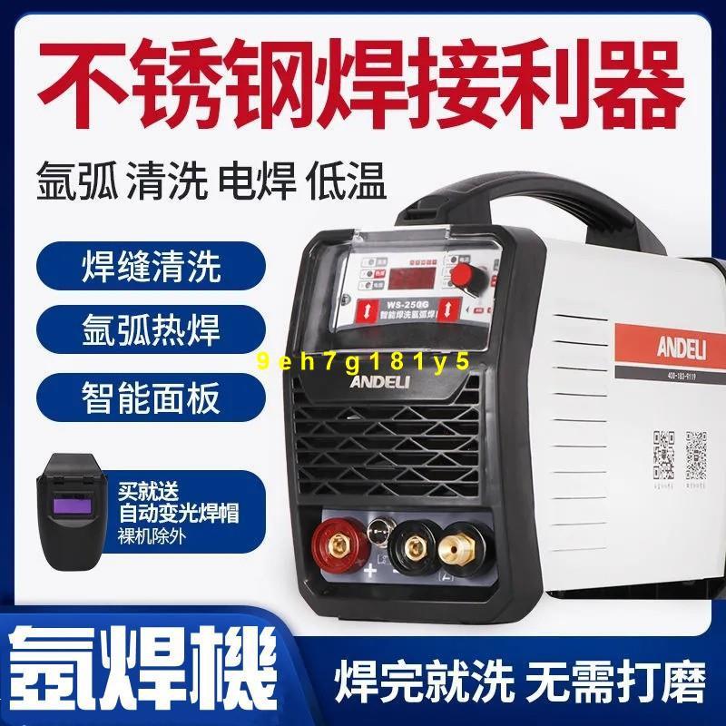 🎉門市直發🎉ANDELI安德利 WS-250G氬焊機 TIG變頻式 電焊機 雙用焊機 220V 氬弧焊機 冷焊工