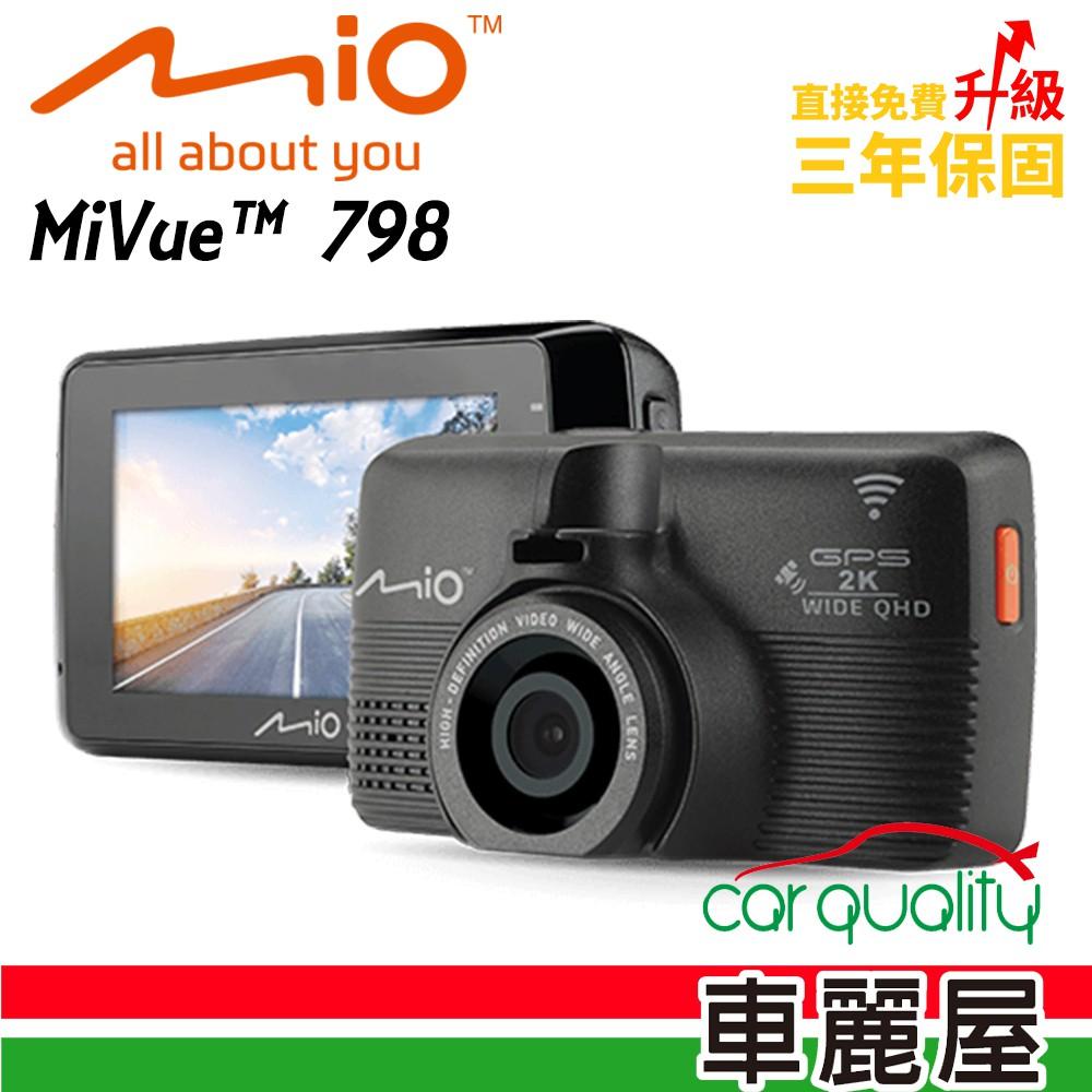 Mio MiVue 798 前鏡 2K鏡頭星光夜視 WIFI GPS行車記錄器 +加贈16G記憶卡【車麗屋】