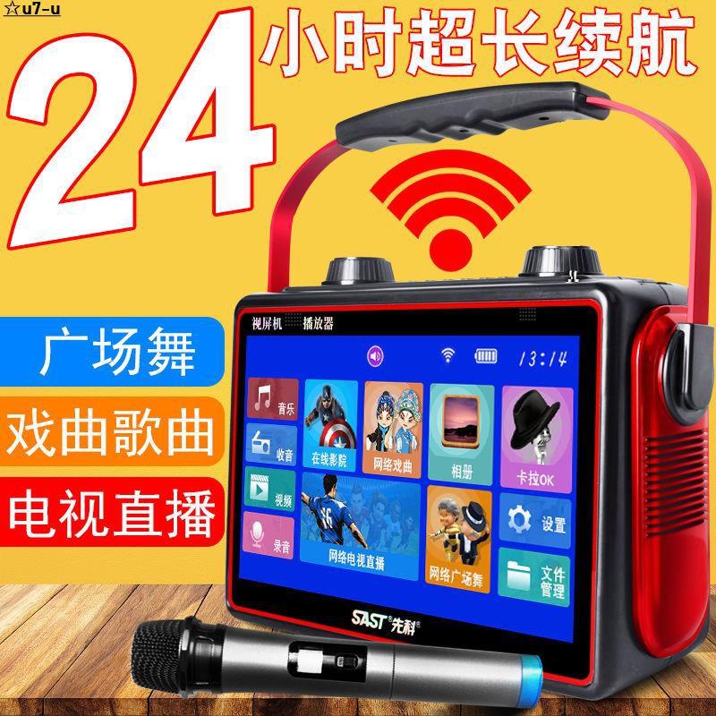 🏆熱銷☆?先科S11廣場舞音響視頻播放器帶顯示家用手提k歌便攜式移動ktv