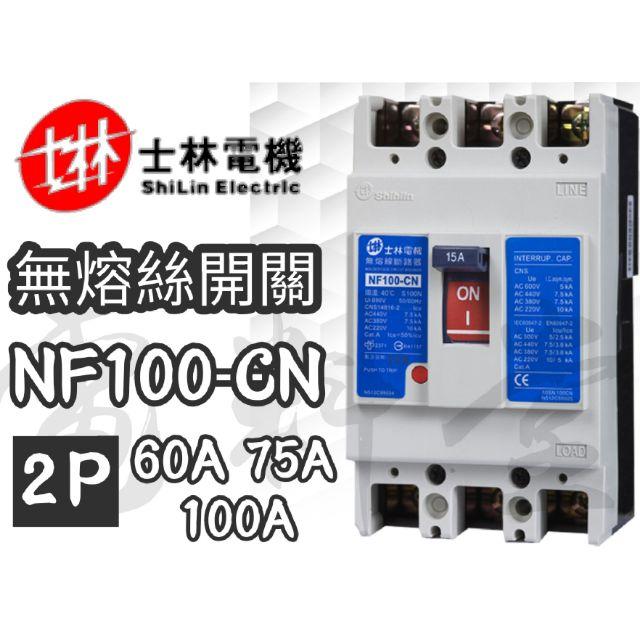 【附發票 公司貨 保固一年】士林電機 NF系列 NF100-CN 2P 60A 75A 100A 無熔絲開關  NFB