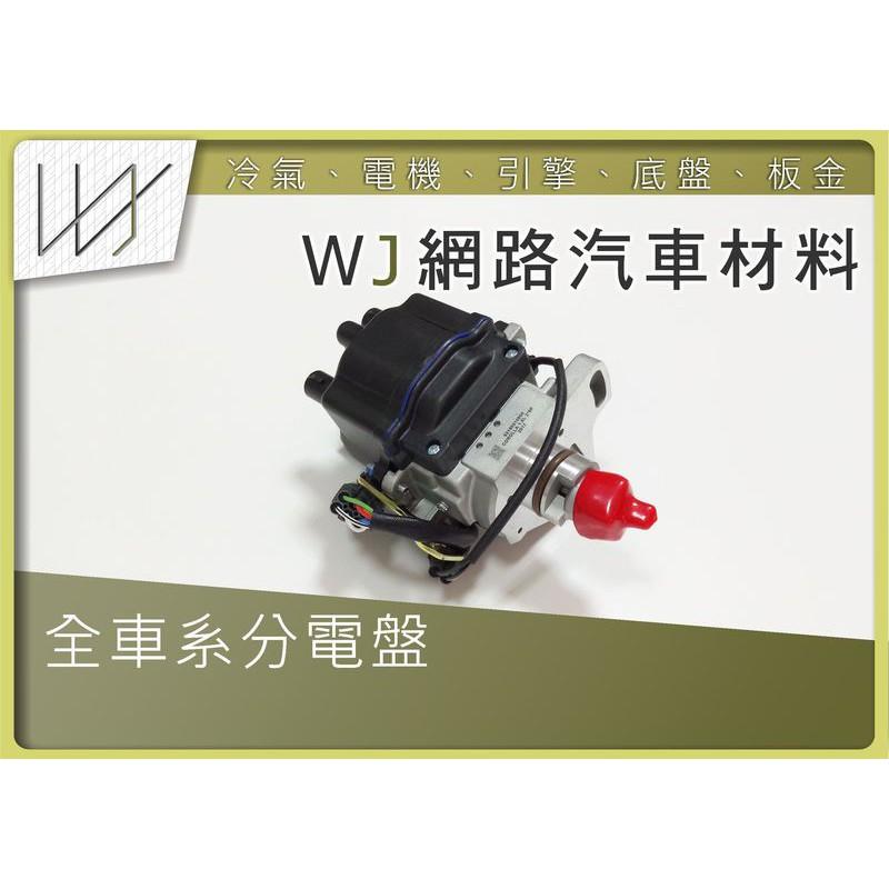【WJ網路汽車材料】分電盤總成 TOYOTA EXSIOR1.6 COROLLA 另有啟動馬達 發電機 感知器 繼電器