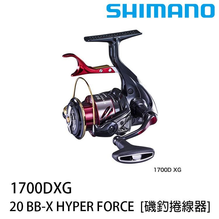 SHIMANO 20 BB-X HYPER FORCE 1700DXG [漁拓釣具] [磯釣捲線器]