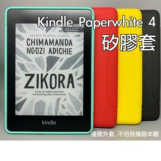Kindle Paperwhite 4 專用 多色 矽膠套 背套 保護套 殼 臺北市