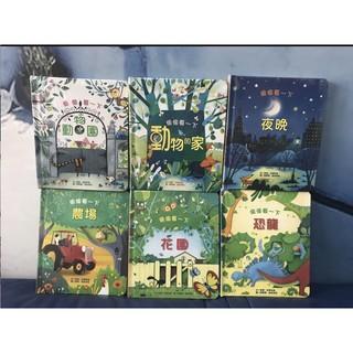 ✿幸福小樹✿ 偷偷看一下-:動物的家 動物園 農場 夜晚 花園 恐龍 台灣麥克 單本售 現貨 雲林縣