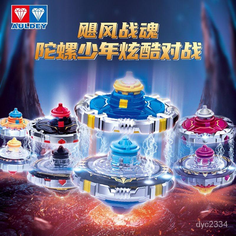 【24小時發貨】奧迪雙鑽颶風戰魂戰鬥陀螺家庭套裝無限加速盤兒童男孩玩具