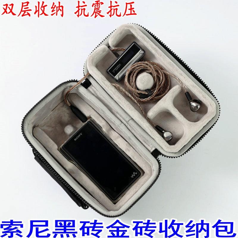防護 保護 適用索尼SONY黑磚NW-WM1A收納盒保護套金磚WM1Z收納盒保護套