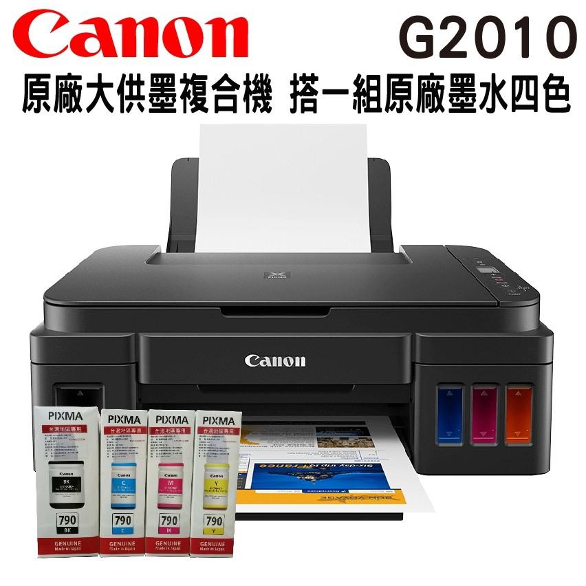 Canon PIXMA G2010 原廠大供墨印表機 搭GI-790原廠墨水四色一組 廠商直送 現貨