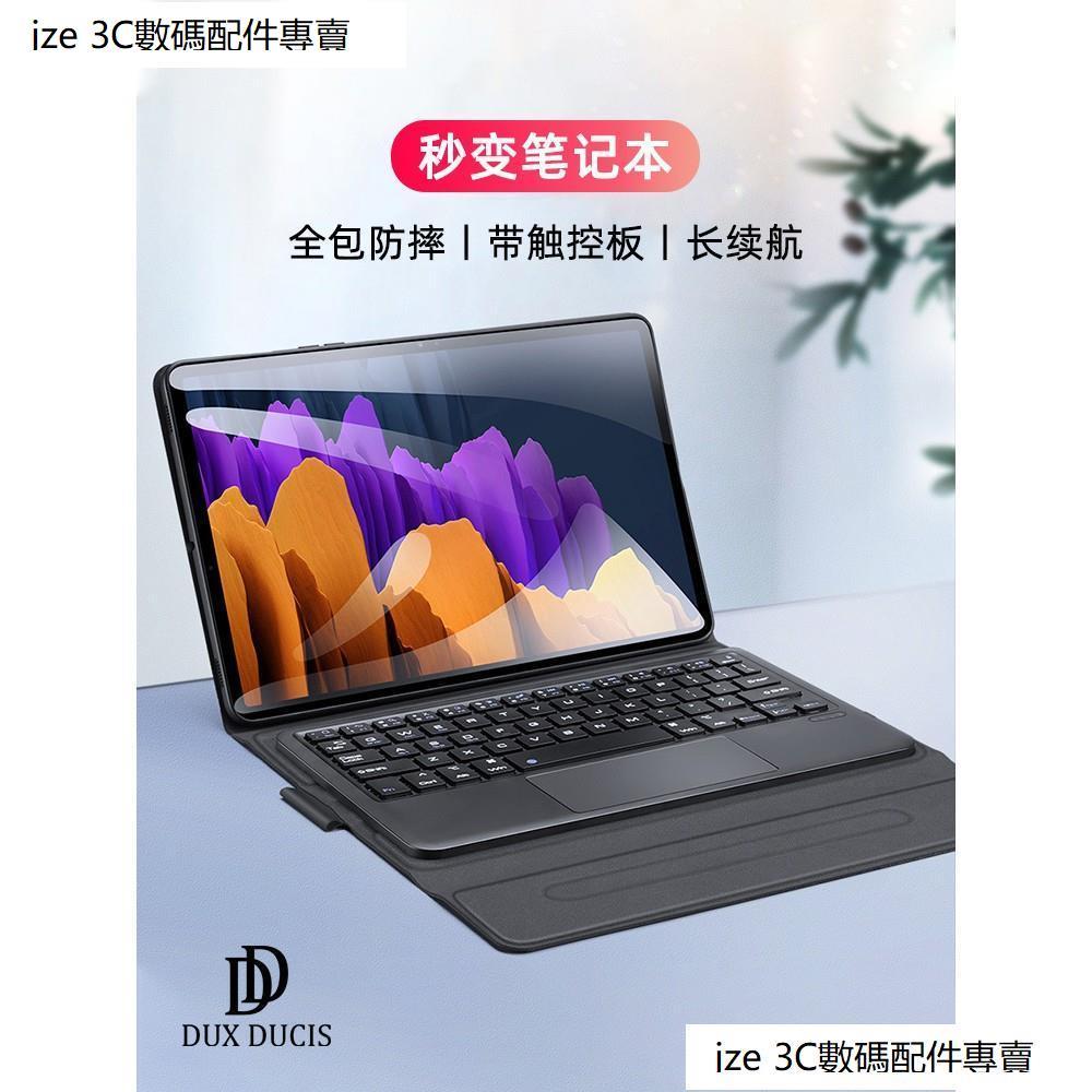 【現貨熱賣】2021新款藍牙鍵盤三星Galaxy Tab S7 FE/S7+12.4plus鍵盤保護套A7/s6 l