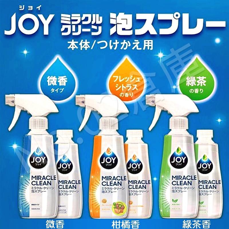 【現貨】日本製造 P&G JOY 奇蹟泡沫噴霧洗碗精 300ml 不傷手 去油污 加倍去油清潔劑 洗潔精 沙拉脫