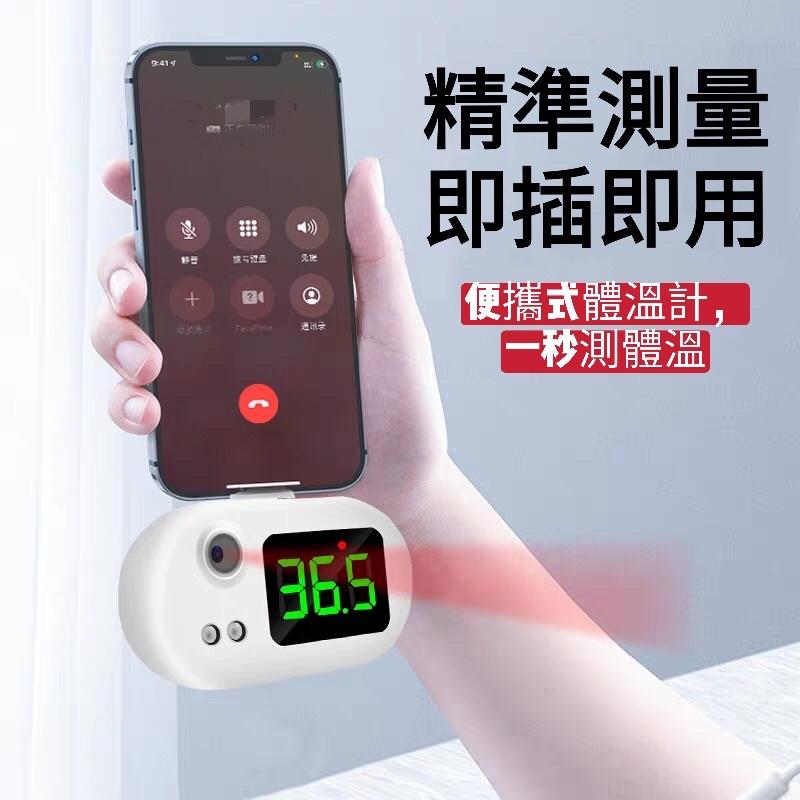 【曼曼の】智能手機測溫儀 便攜式迷你非接觸式手機溫度計 USB自動紅外線測溫  手機測溫 額溫槍 溫度計