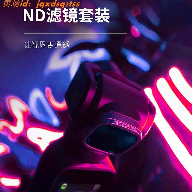 隨拍Snoppa磁吸式ND 8/16/32/64減光濾鏡 適配Vmate口袋云臺相機