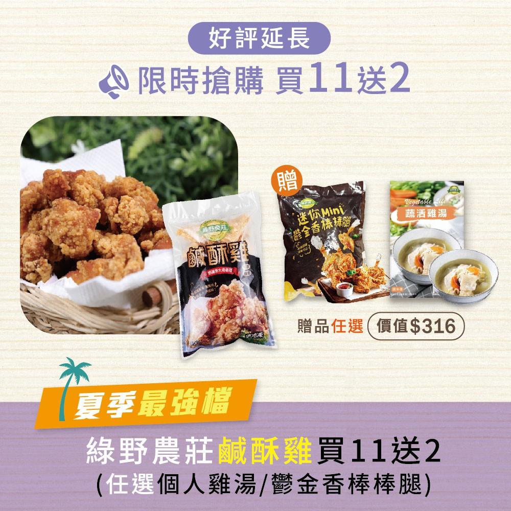 【綠野農莊】台灣鹹酥雞 500g x11包