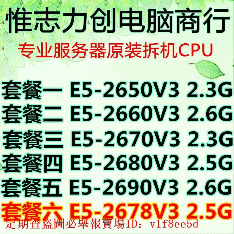 現貨免運Intel 至強 E5-2650 V3 2660 E5-2678 V3 E5-2670 2680 2690V3C