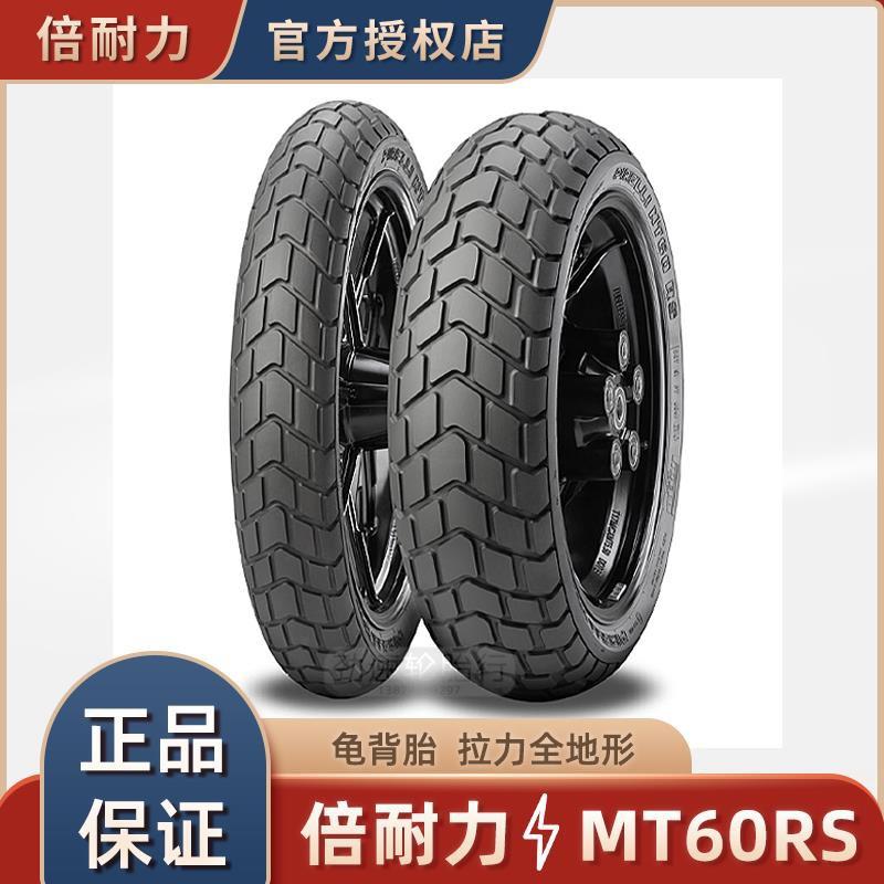 倍耐力MT60RS拉力全地形復古摩托車輪胎 120 70 160 60 180 55 17