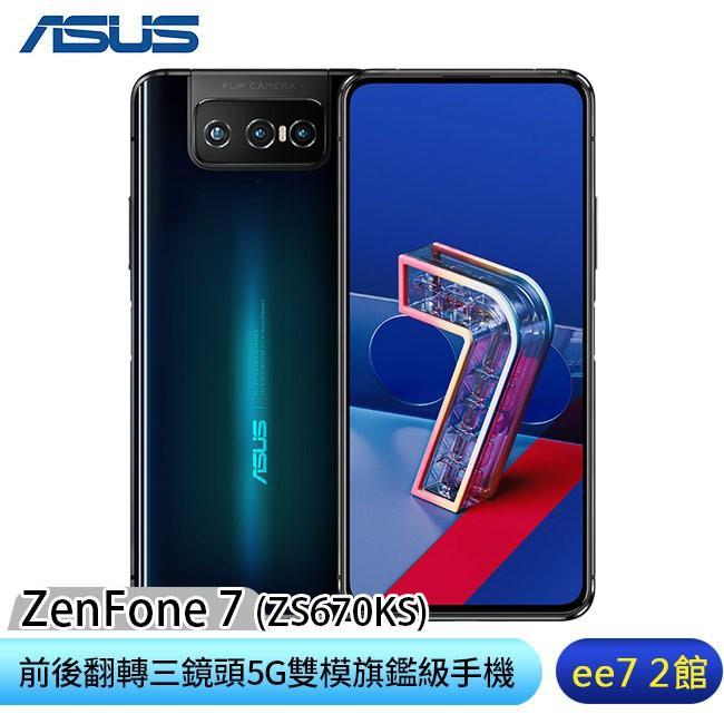 ASUS ZenFone 7 (ZS670KS 6G/128G)前後翻轉三鏡頭5G雙模全頻極速旗鑑級手機 [ee7-2]