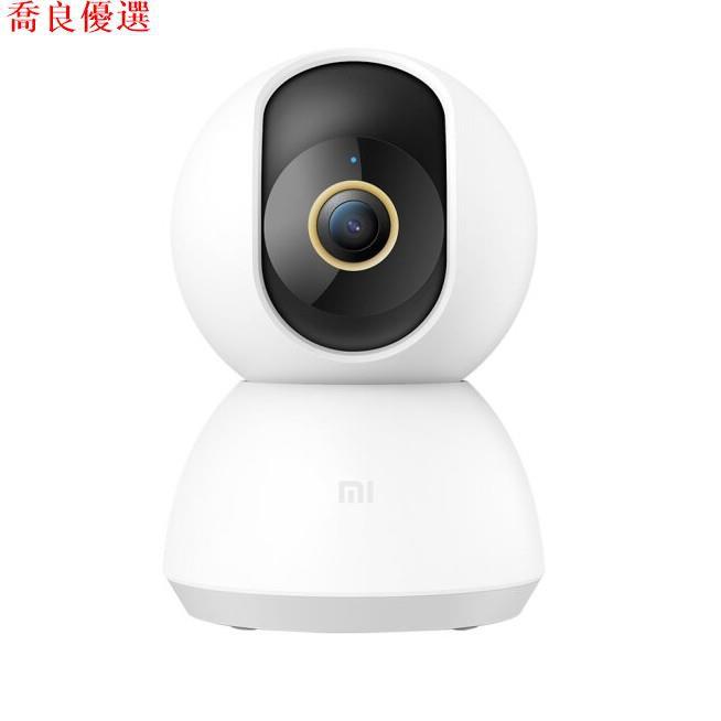 【喬良優選】小米 MI 攝像機雲台2K版 家用監控 紅外夜視 2K超高清 智能攝像頭