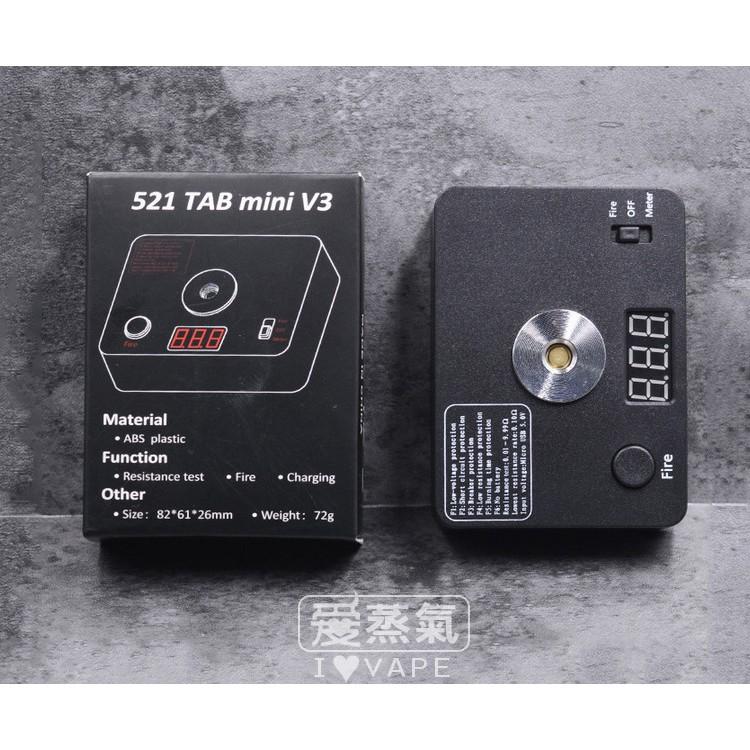 【i vape】歐姆機 測阻儀 可燒絲 521 TAB mini V3 用18650電池