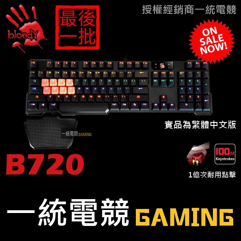 """【一統電競】血手幽靈 BLOODY B720 光軸 機械式鍵盤 """"送編程控健寶典"""""""