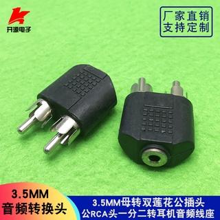 (一站配單)音頻轉換頭 3.5MM母轉雙蓮花公插頭 公RCA頭一分二轉耳機音頻線座 K