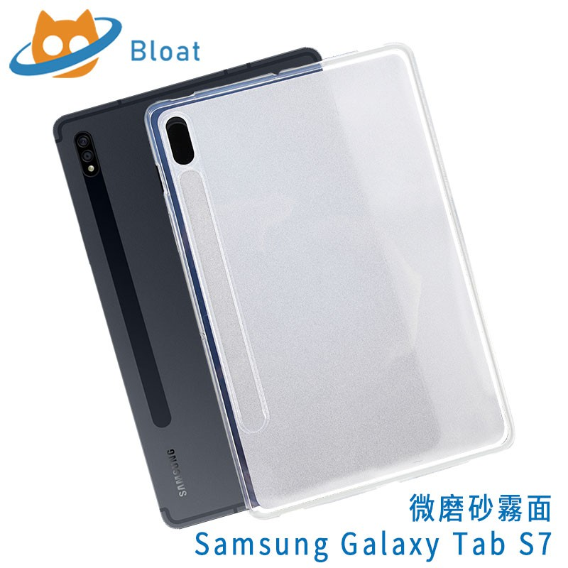 清水套 三星 Samsung Galaxy Tab S7 T870 T875 保護殼 平板套 防摔 透明軟殼 Bloat