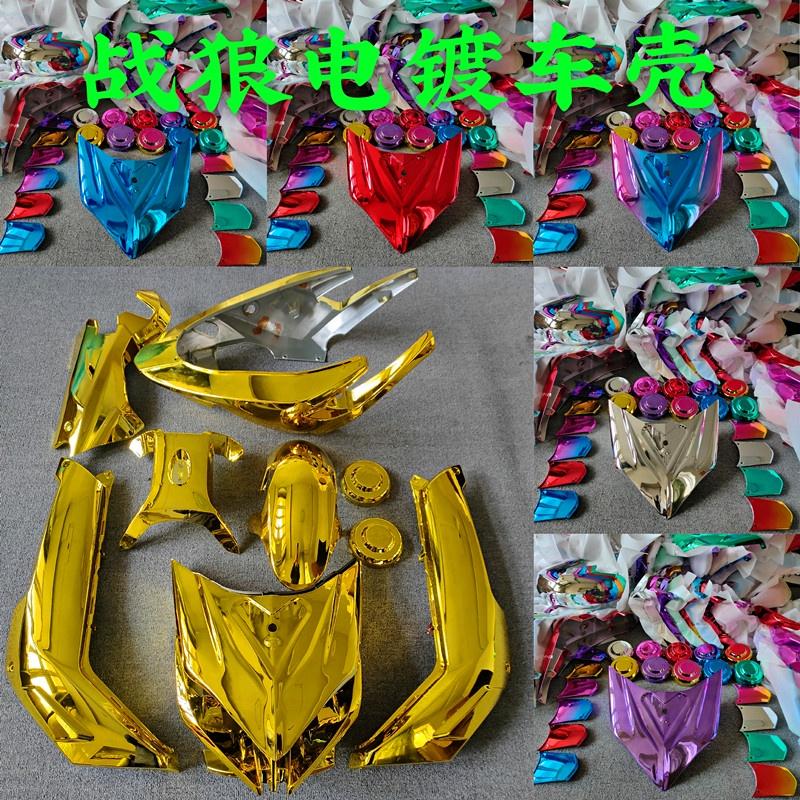 ❈✁戰狼極客X戰警電動車電瓶車電摩外殼車頭電鍍塑膠外殼幻彩外殼
