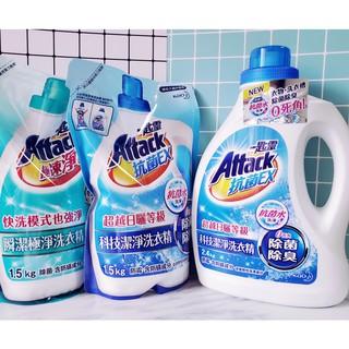 【一匙靈 ATTACK】抗菌EX科技潔淨洗衣精 瓶裝2.4kg/補充包 袋裝1.5kg/極速淨EX瞬潔極淨洗衣精補充包 臺北市