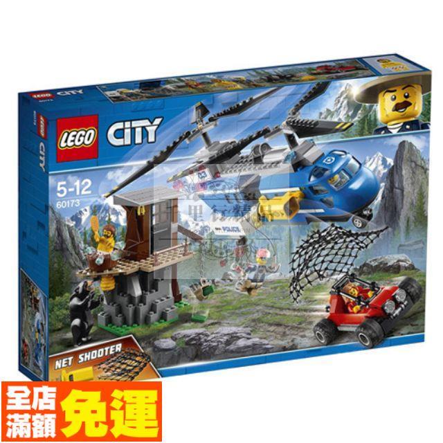 ❤限時下殺❤樂高 lego 60173 city 山區追捕 黑熊 直昇機 全新未開 現貨 lego60173