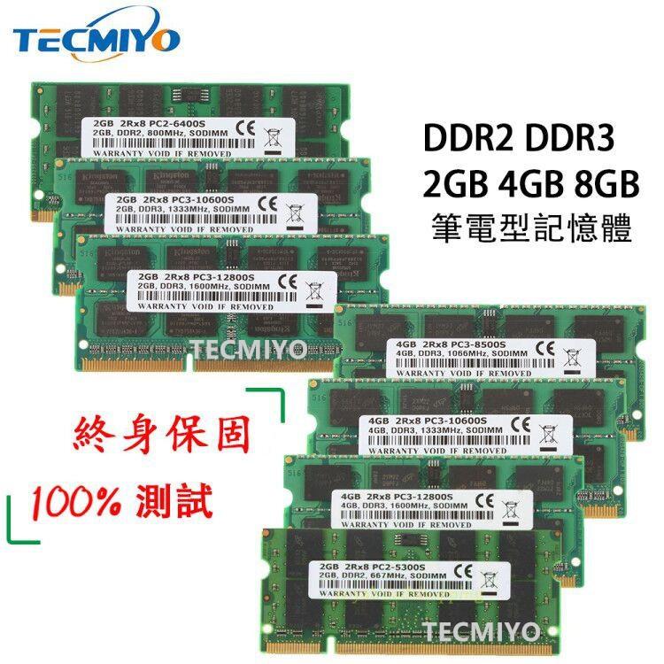 筆電型記憶體 8GB/4GB/2GB DDR2/DDR3 667/800/1066/1333/1600Mhz 雙面 現貨