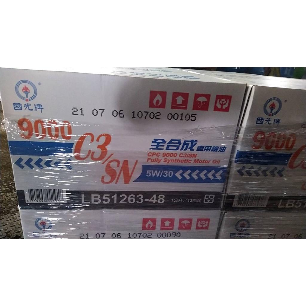 【中油 CPC 國光牌】9000、C3專用油/SN、5W30,全合成汽、柴油車雙用機油,12瓶/箱