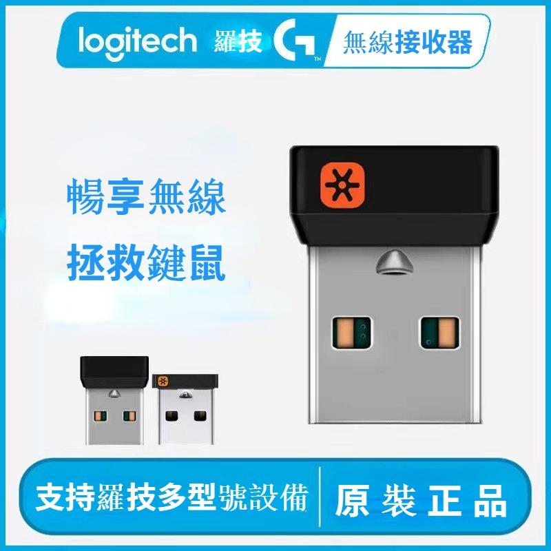 羅技 無線鍵盤滑鼠 無線鍵盤 接收器 usb優聯鍵盤 mk270m185m235m275m280m330m546 通用