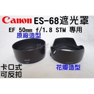 Canon ES-68 EF 50mm f/ 1.8 STM 專用鏡頭遮光罩 (卡口式可反扣) 760D 750D 70D 嘉義縣