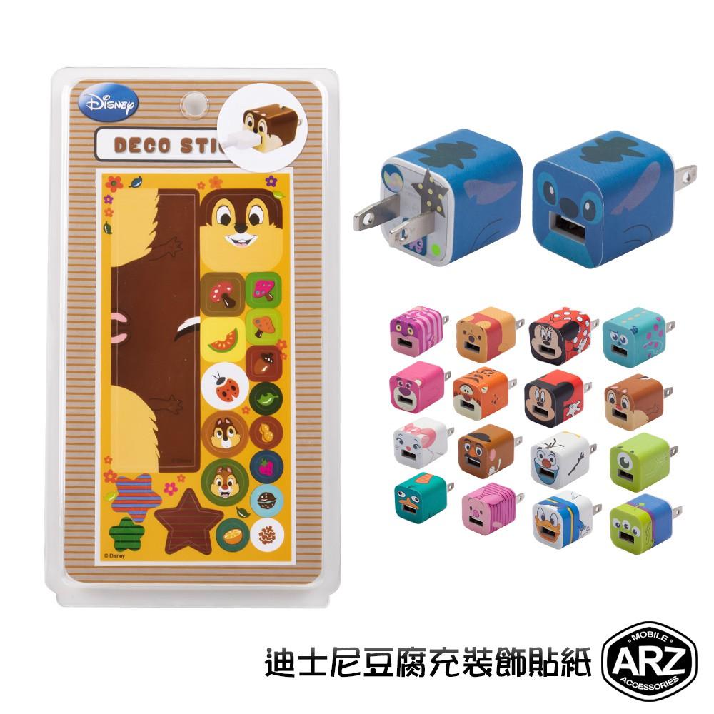 迪士尼豆腐充裝飾貼紙 正版授權 iPhone X i8 Plus充電器 USB充電頭 旅充頭 豆腐頭 卡通貼 ARZ