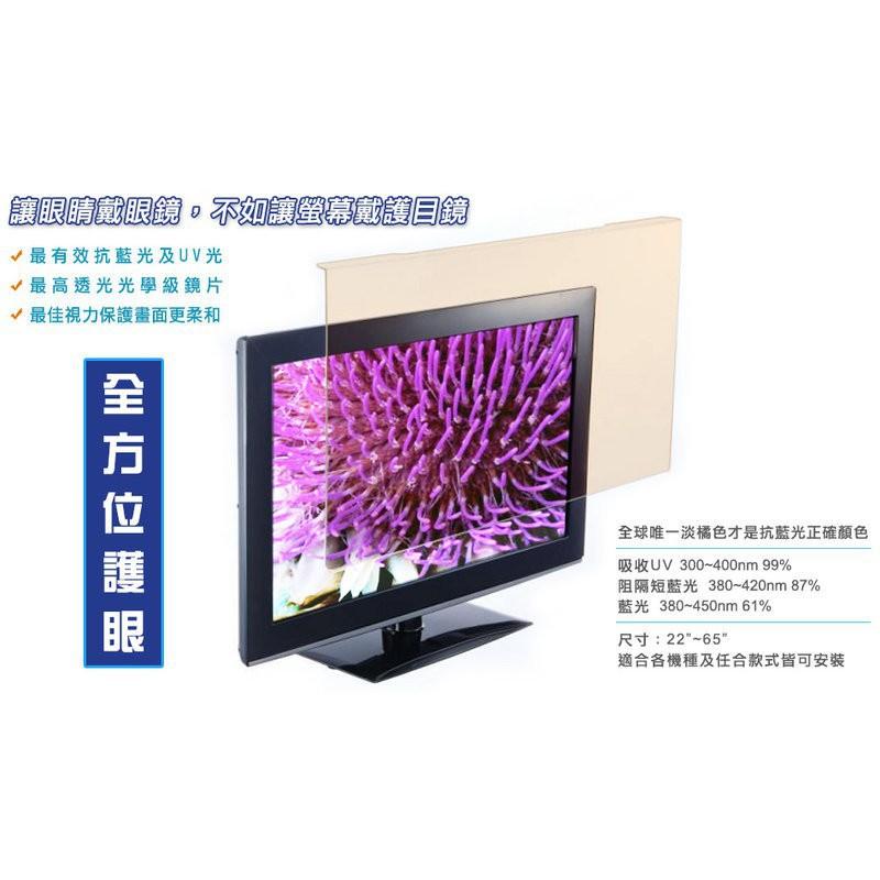 【蘑菇蘑菇】藍光博士液晶螢幕護目鏡26吋JN-26PLB另售JN-32PLB適用一般桌上型電腦-眼科教授推薦