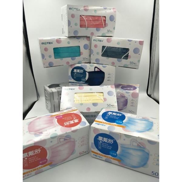 華新 摩戴舒 MOTEX 成人醫療口罩 醫用口罩 霧灰藍/莓果粉/海沫綠/晨曦黃/夢幻紫/深邃藍/原色黑 一盒50片