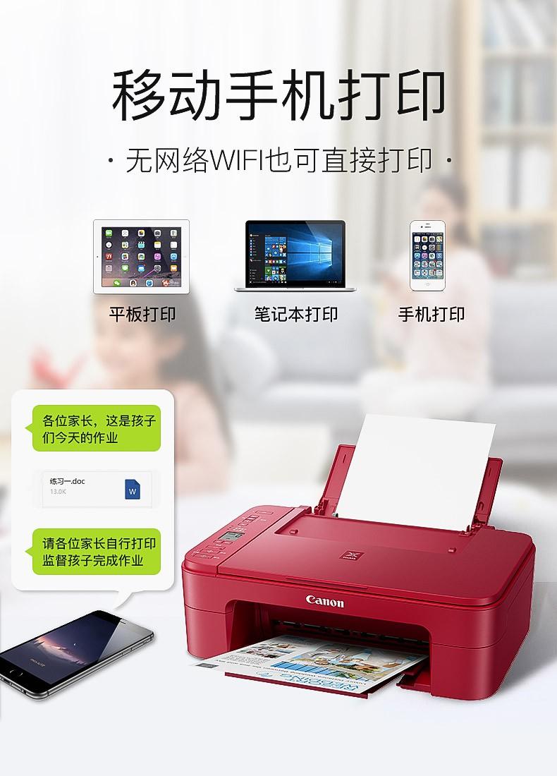 【下殺款】佳能ts3380無線wifi家用彩色噴墨復印打印機小型一體機迷你學生辦公黑白A4商用手機連接家庭照片mg258