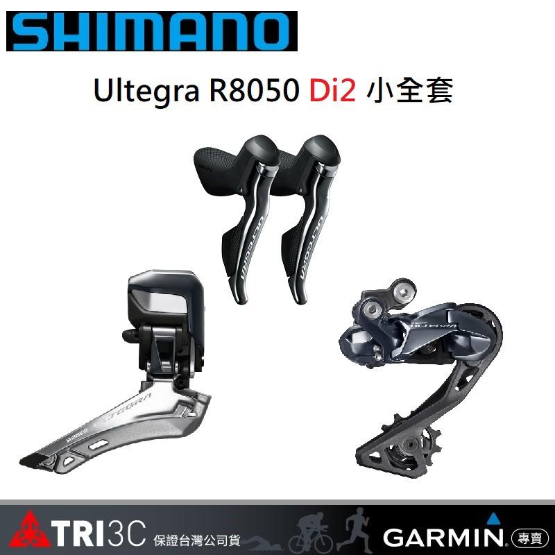 SHIMANO Ultegra R8050 電子變速 小全套 手變 前變 後變 DA9150 8050 9100