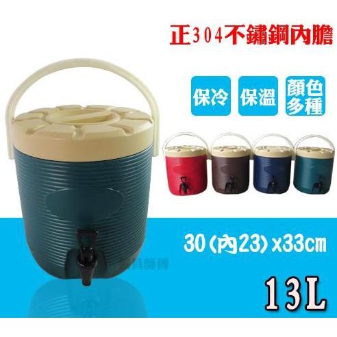 【正304不銹鋼PU發泡保溫茶桶13L型】 SGS檢驗#304不鏽鋼保溫桶茶桶冰桶紅茶桶奶茶桶非牛88