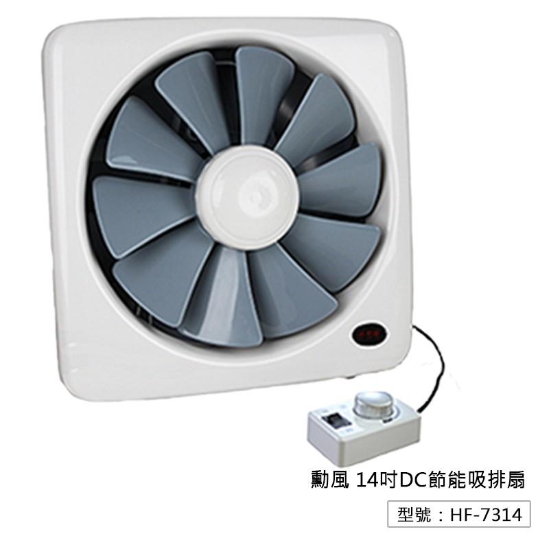 【售完】 勳風 14吋DC直流吸排風扇 扇 HF-7314