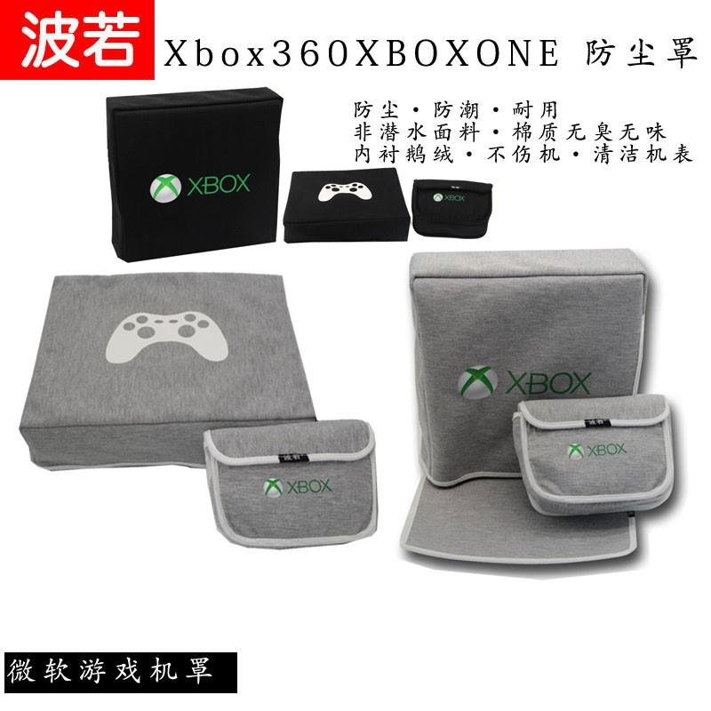 微軟xbox series x主機防塵罩one/360遊戲機套天蠍座S/slim/E版