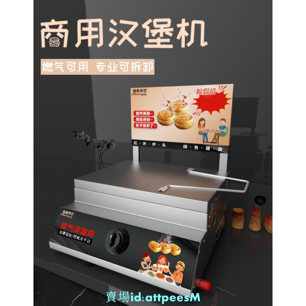 熱賣# 奧斯蒂尼雞蛋漢堡機 商用擺攤燃氣不沾鍋9孔或18孔車輪餅紅豆餅爐