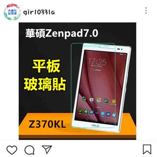 華碩Zenpad7.0 Z370KL Z580  防爆鋼化玻璃膜 平板鋼化玻璃膜 平板玻璃膜 平板玻璃貼 台中市