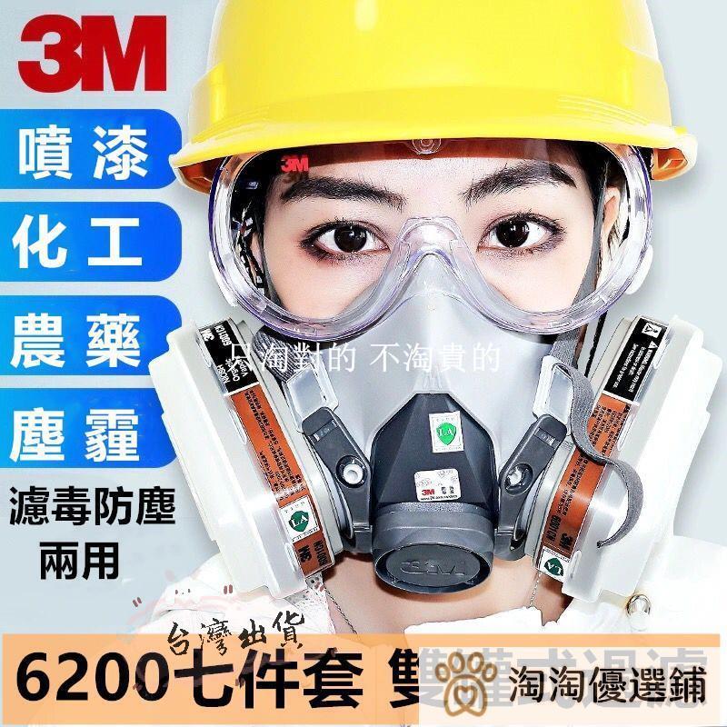 下殺 臺灣出貨 七件套裝 全新3M面具 6200防塵口罩噴漆 濾毒口罩 甲醛氣體化工煤礦活性炭 面罩 口罩 防毒口罩
