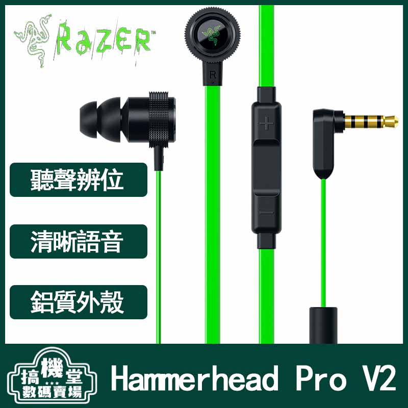 hammerhead 戰 錘 狂 鯊 專業 版 耳機