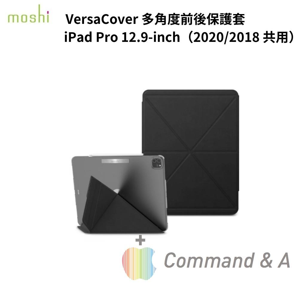 Moshi VersaCover iPad Pro 12.9吋 第三、四代 共用 多角度前後保護套