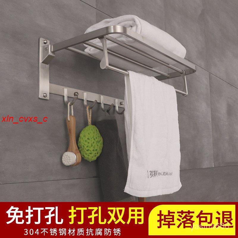 【爆款】摺疊層浴巾架浴巾架衛生間浴室置物架毛巾架免304打孔不銹鋼單桿2